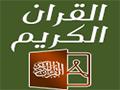 موقع القران الكريم شاركونا الاجر متوفر لغات عربي وانجليزي وفرنسي